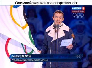 Олимпийская клятва спортсменов
