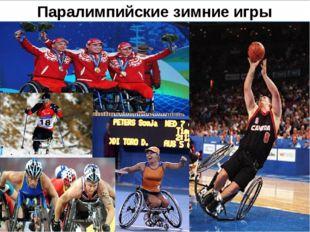 Паралимпийские зимние игры