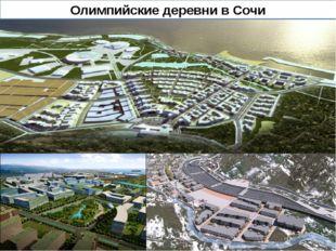 Олимпийские деревни в Сочи
