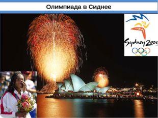 Олимпиада в Сиднее