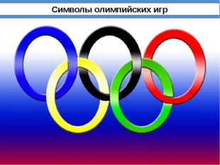 Символы олимпийских игр