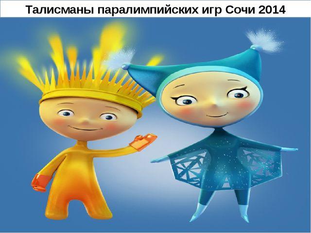 Талисманы паралимпийских игр Сочи 2014