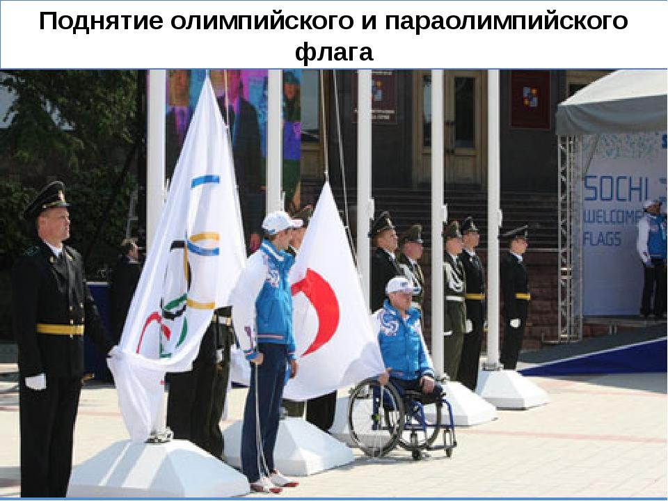 Поднятие олимпийского и параолимпийского флага