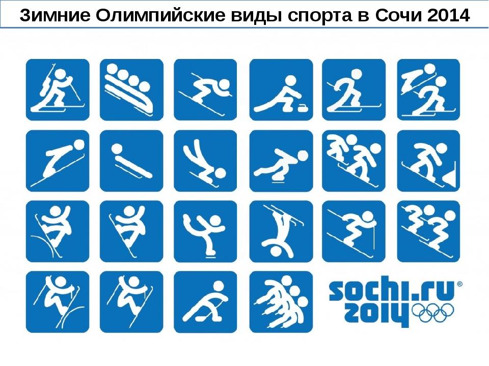 Зимние Олимпийские виды спорта в Сочи 2014