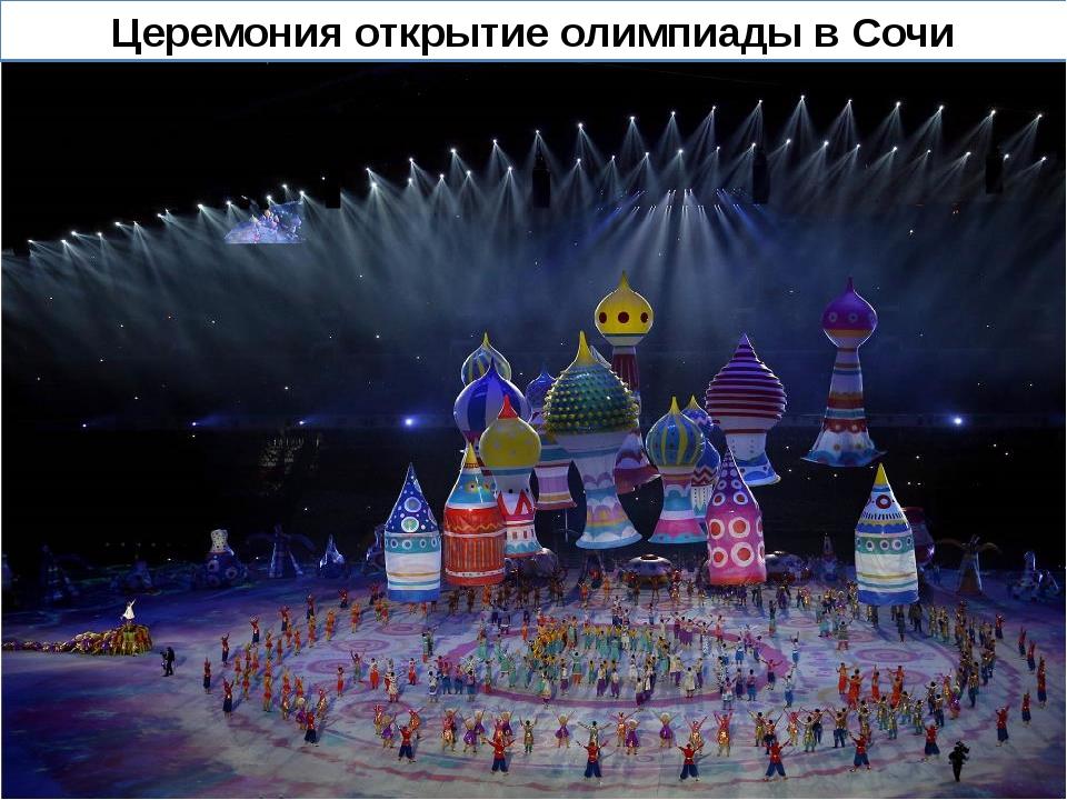 Церемония открытие олимпиады в Сочи
