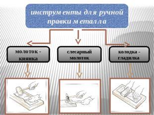 инструменты для ручной правки металла молоток - киянка слесарный молоток коло