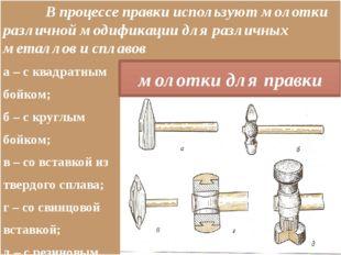 В процессе правки используют молотки различной модификации для различных мет