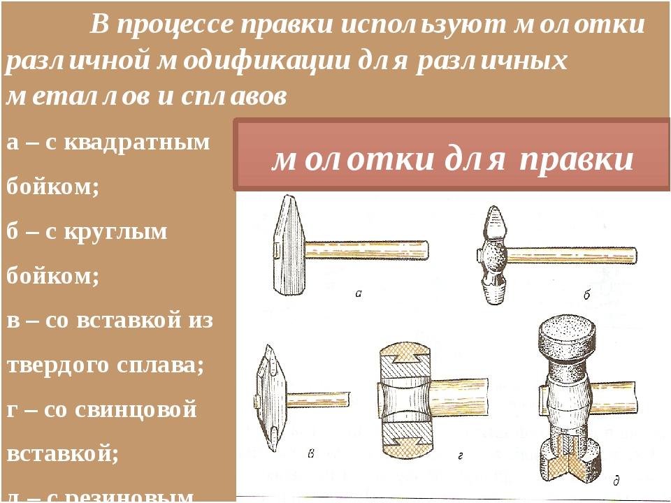 В процессе правки используют молотки различной модификации для различных мет...