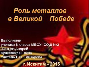 Выполнили ученики 8 класса МБОУ- СОШ №2 Питьев Андрей Кунеевская Елена Учител