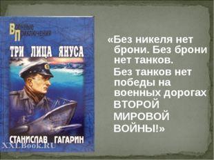 «Без никеля нет брони. Без брони нет танков. Без танков нет победы на военных