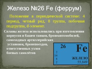 Положение в периодической системе: 4 период, четный ряд, 8 группа, побочная