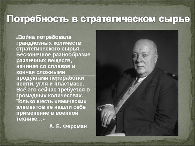 «Война потребовала грандиозных количеств стратегического сырья… Бесконечное...