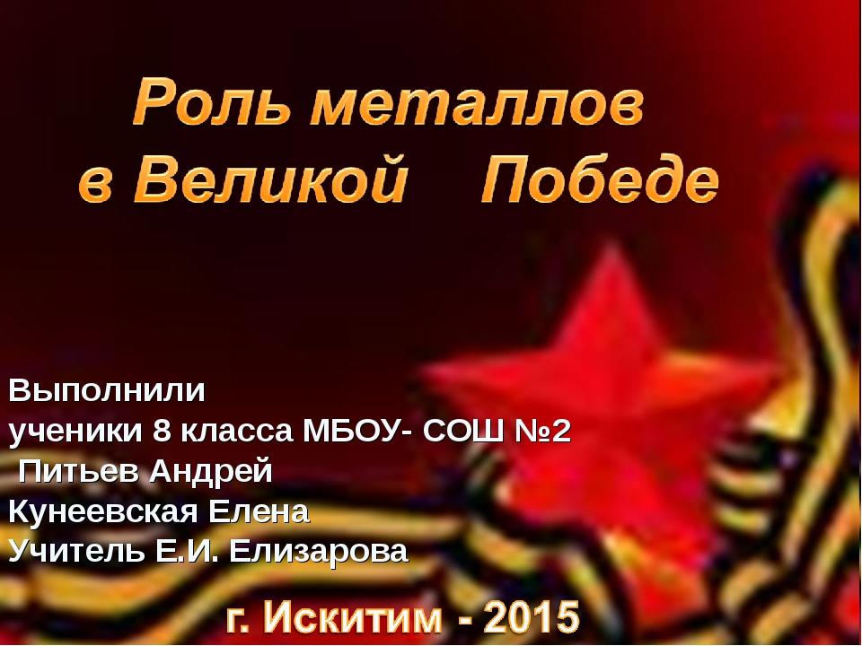 Выполнили ученики 8 класса МБОУ- СОШ №2 Питьев Андрей Кунеевская Елена Учител...
