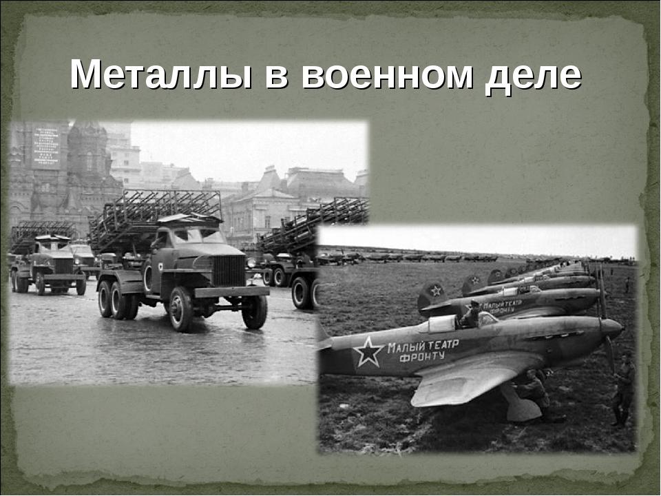 Металлы в военном деле