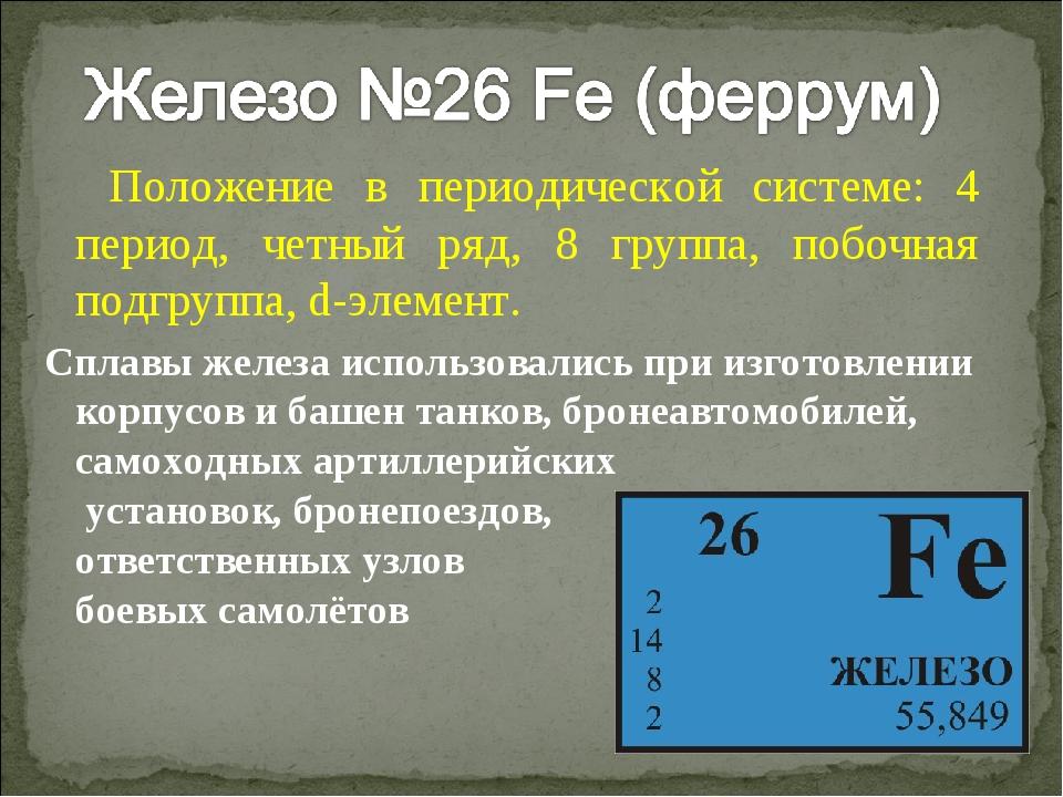 Положение в периодической системе: 4 период, четный ряд, 8 группа, побочная...