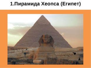 1.Пирамида Хеопса (Египет)