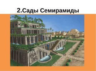 2.Сады Семирамиды