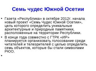 Семь чудес Южной Осетии Газета «Республика» в октябре 2012г. начала новый пр