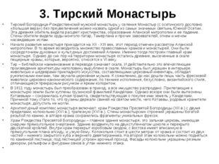 3. Тирский Монастырь Тирский Богородице-Рождественский мужской монастырь у с