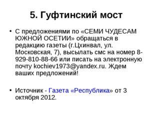 5. Гуфтинский мост С предложениями по «СЕМИ ЧУДЕСАМ ЮЖНОЙ ОСЕТИИ» обращаться