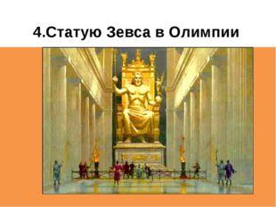 4.Статую Зевса в Олимпии
