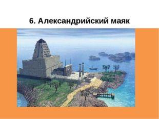 6. Александрийский маяк