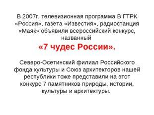 В 2007г. телевизионная программа В ГТРК «Россия», газета «Известия», радиоста