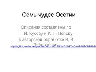 Семь чудес Осетии Описания составлены по Г. И. Кусову и К. П. Попову в авторс