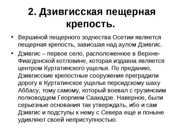 2. Дзивгисская пещерная крепость. Вершиной пещерного зодчества Осетии являетс...