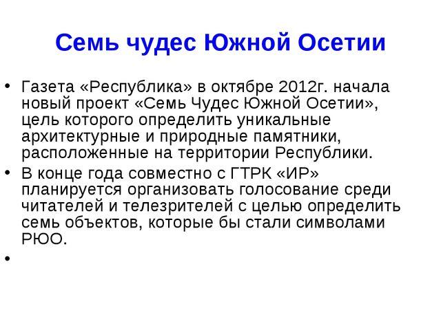 Семь чудес Южной Осетии Газета «Республика» в октябре 2012г. начала новый пр...