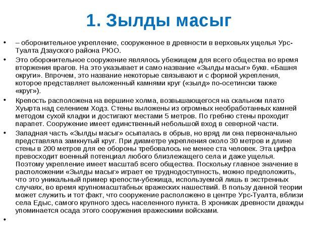 1. Зылды масыг – оборонительное укрепление, сооруженное в древности в верхов...