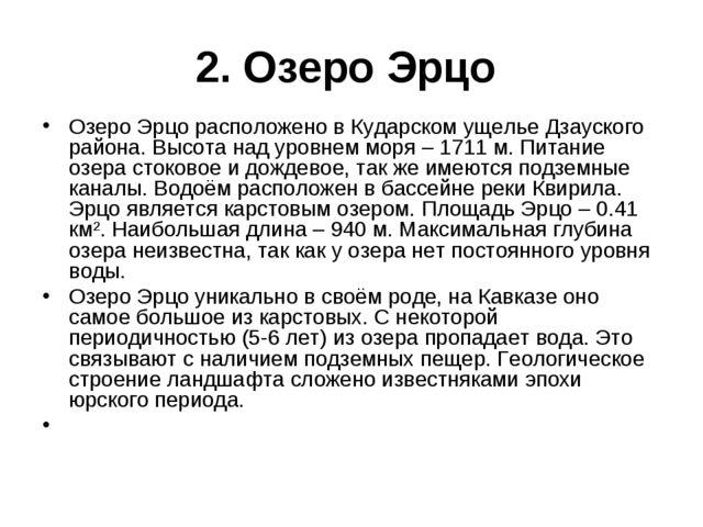 2. Озеро Эрцо Озеро Эрцо расположено в Кударском ущелье Дзауского района. Вы...