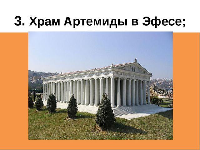 3. Храм Артемиды в Эфесе;