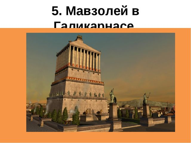 5. Мавзолей в Галикарнасе