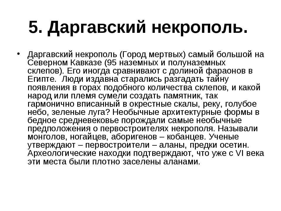 5. Даргавский некрополь. Даргавский некрополь (Город мертвых) самый большой н...