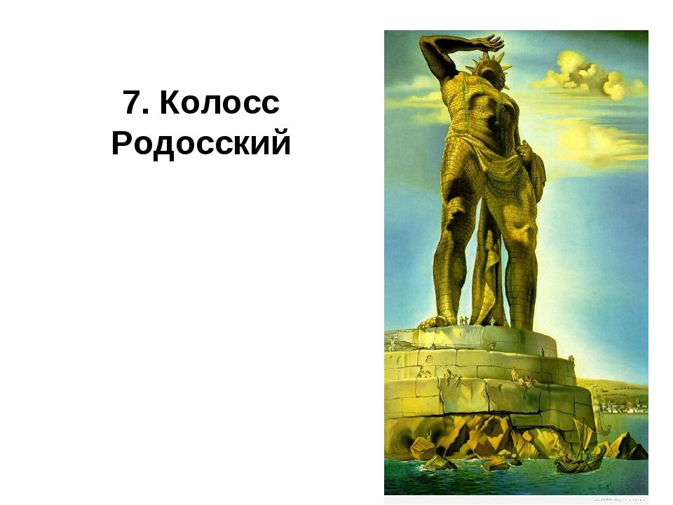 7. Колосс Родосский