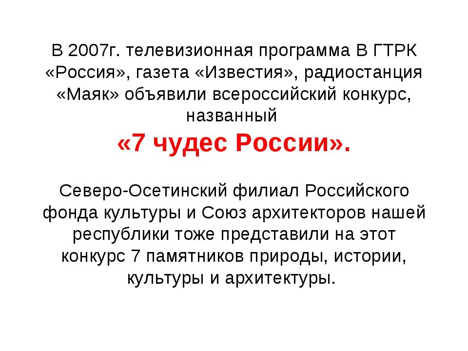 В 2007г. телевизионная программа В ГТРК «Россия», газета «Известия», радиоста...