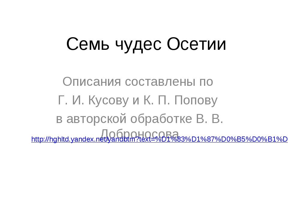 Семь чудес Осетии Описания составлены по Г. И. Кусову и К. П. Попову в авторс...