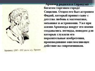 Архимед родился в Сиракузах – богатом торговом городе Сицилии. Отцом его бы