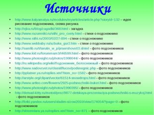 Источники http://www.kalyamalya.ru/modules/myarticles/article.php?storyid=132
