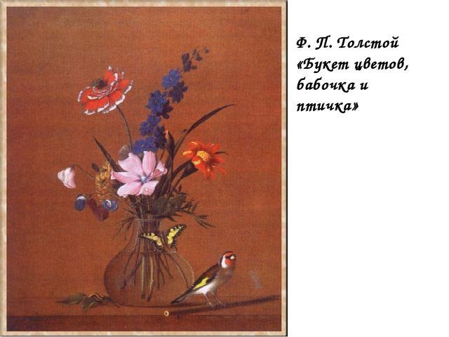 Ф. П. Толстой «Букет цветов, бабочка и птичка»