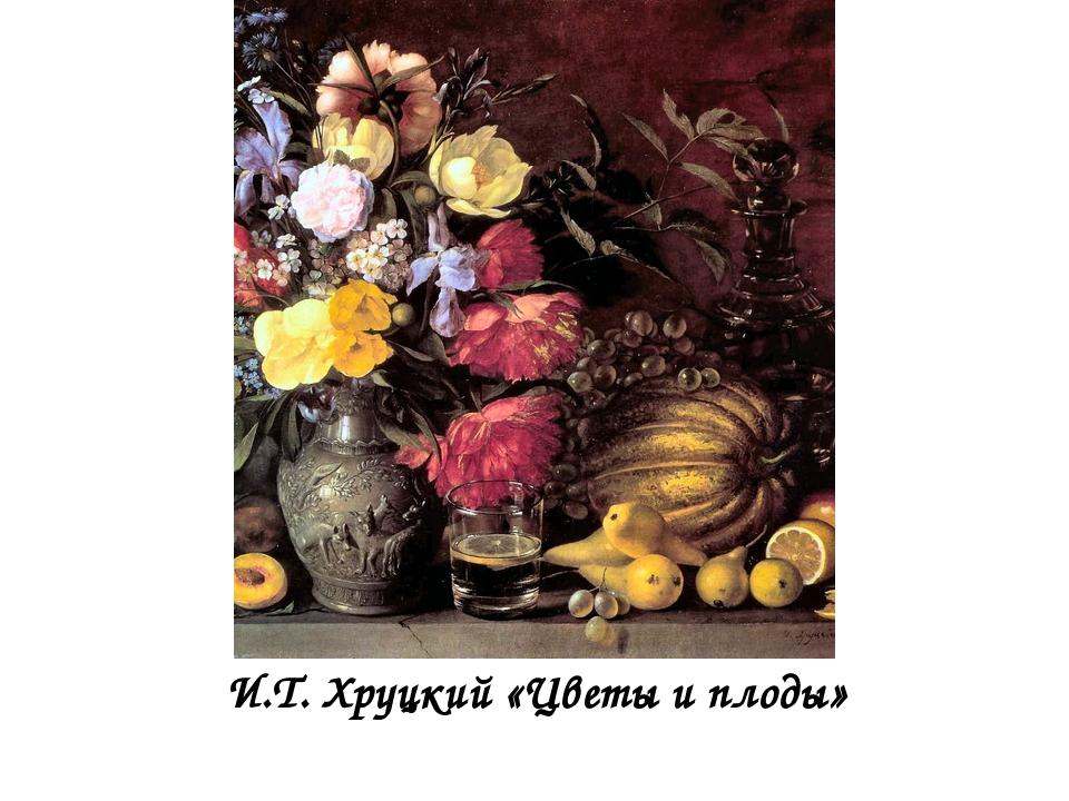 И.Т. Хруцкий «Цветы и плоды»