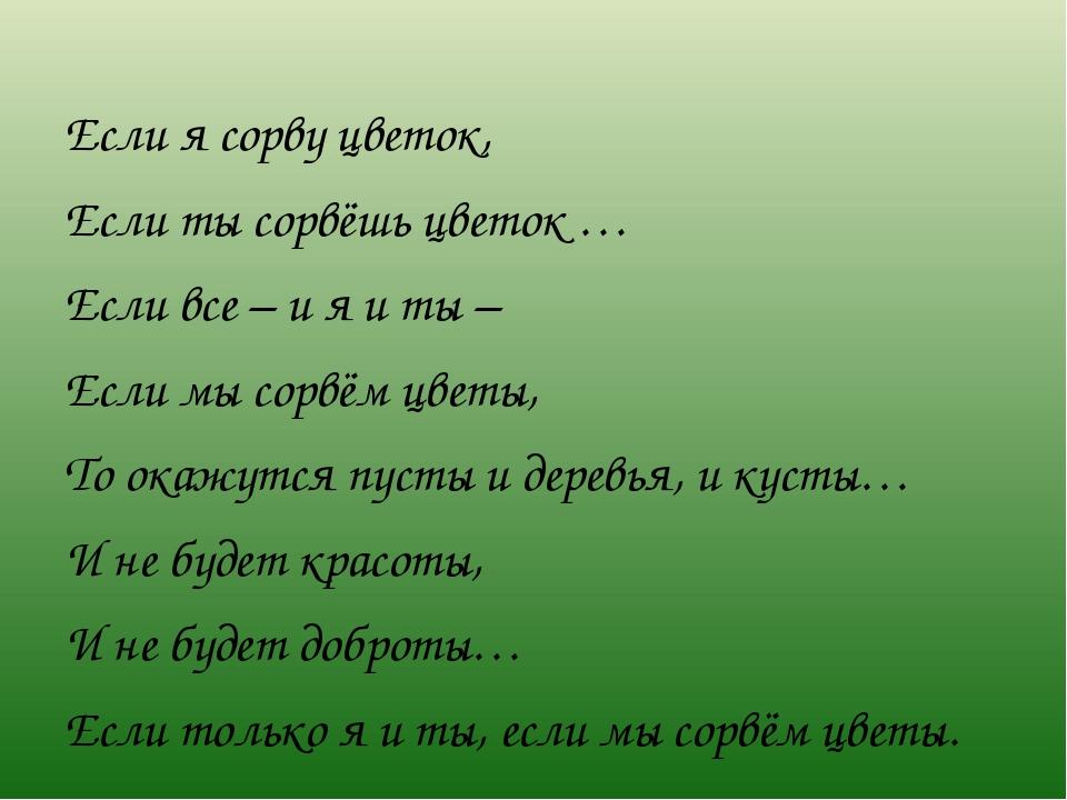 Если я сорву цветок, Если ты сорвёшь цветок … Если все – и я и ты – Если мы с...