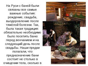 На Руси с баней были связаны все самые важные события: рождение, свадьба, выз