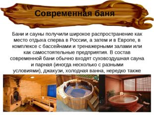 Бани и сауны получили широкое распространение как место отдыха сперва в Росси