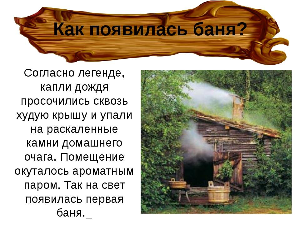 Как появилась баня? Согласно легенде, капли дождя просочились сквозь худую кр...