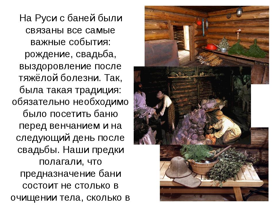 На Руси с баней были связаны все самые важные события: рождение, свадьба, выз...