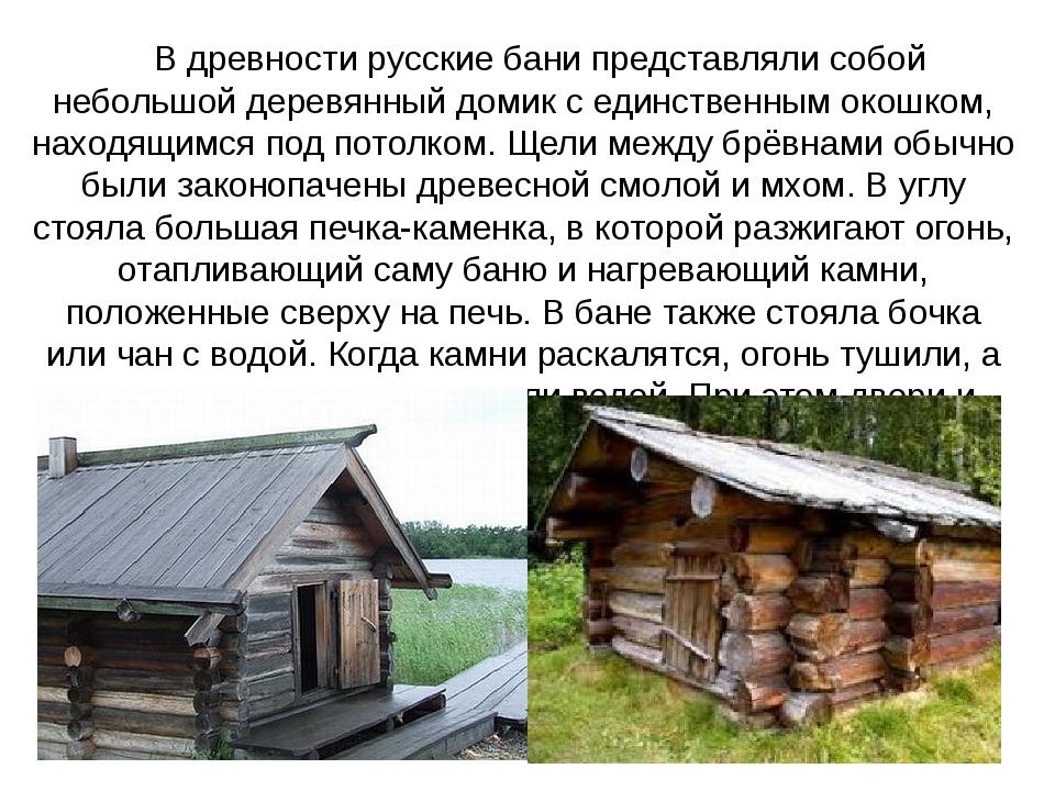 В древности русские бани представляли собой небольшой деревянный домик с един...