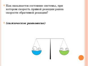 Как называется состояние системы, при котором скорость прямой реакции равна с