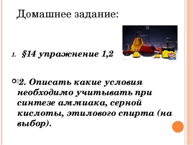 §14 упражнение 1,2 2. Описать какие условия необходимо учитывать при синтезе...